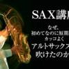 初心者でも、サックスがカッコよく吹ける方法を発見!